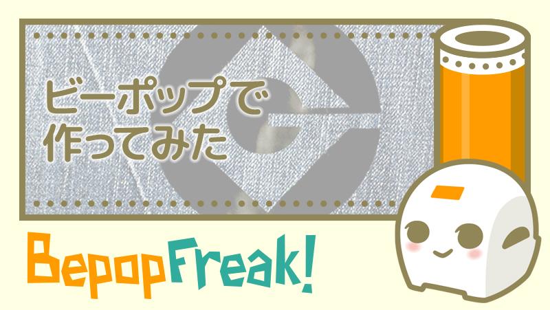 Bepopで怪盗グルーのロゴを作ってみた/BMP読み込みの基本