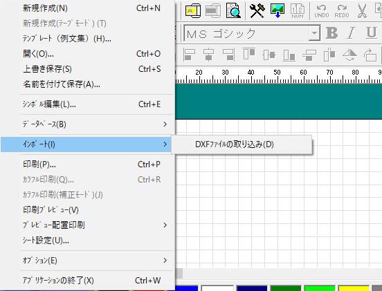 初BepopPC EXで、DXFファイル取り込んでみた